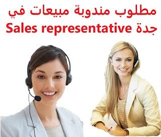 وظائف السعودية مطلوب مندوبة مبيعات في جدة Sales representative