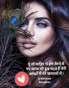 yaad romantic shayari, romantic shayari for wife, behtarin romantic shayari