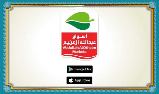 Download the Othaim Markets app for Android and iPhone and explain the acquisition and savings app