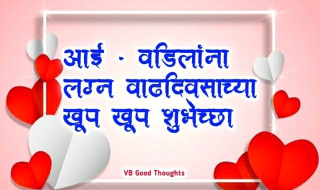 Best Anniversary  Wishes In Marathi | आई – वडिलांना लग्नाच्या वाढदिवसाच्या शुभेच्छा