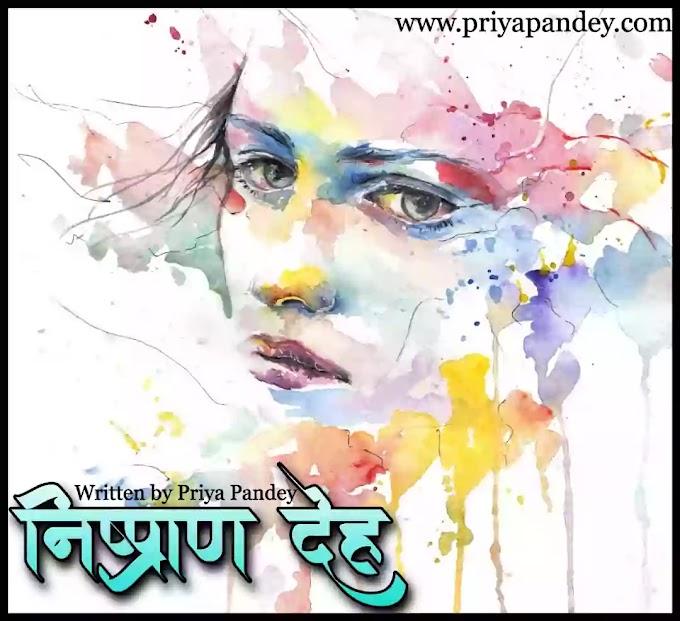 निष्प्राण देह | Nishpran Deh Hindi Poetry By Priya Pandey