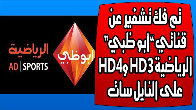 """فك تشفير قناتي """"أبو ظبي"""" الرياضية HD3 وHD4 على النايل سات"""