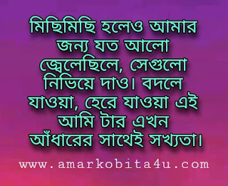 Prakton Bengali Poem