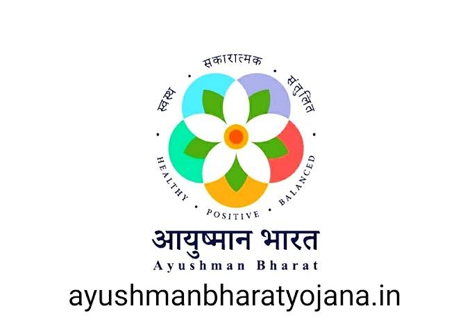 आयुष्मान भारत योजना के लिए आवेदन कैसे करें? ayushman bharat yojana how to apply?
