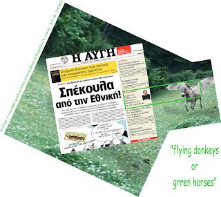 flying donkeys or green horses