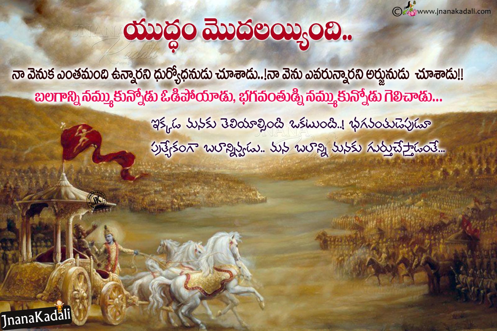 Bhagavad Gita Quotes On God-Trust On God Messages Speeches