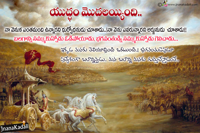 telugu quotes on bhagavad gita,bhagavad  gita motivational speeches in telugu, online telugu bhagavad gita hd wallpapers quotes