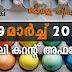 ഡെയിലി  കറൻറ് അഫയേഴ്സ് - 09 മാർച്ച് 2021