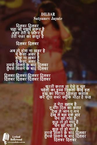 Dilbar Lyrics in Hindi