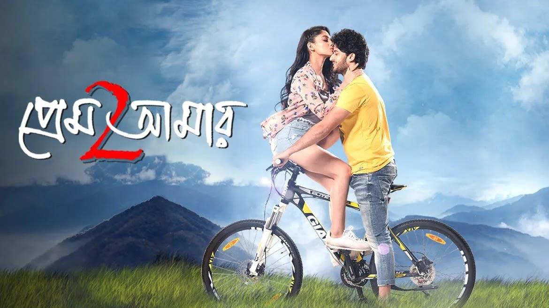 Prem Amar 2 (2019) Bengali Full Movie Download