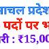 हिमाचल प्रदेश में 36 पदों पर भर्ती  Jobs in Himachal Pradesh
