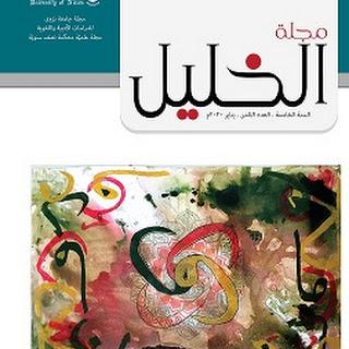 إصدارات - (أم) فی القرآن الکریم - دراسة ترکیبیّة دلالیّة فی ضوء الأفضلیّة اللّغویّة