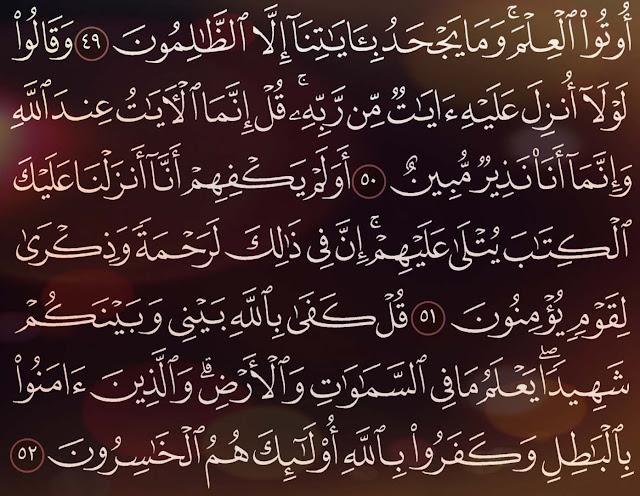 شرح وتفسير سورة العنكبوت Surah Al Ankabut  ( من الآية 42 إلى ألاية 52 )