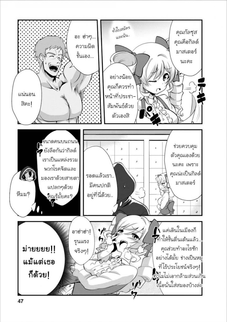 Shinka no mi - หน้า 6