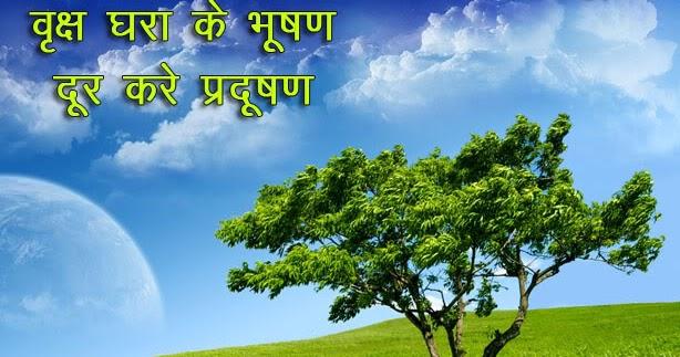 slogan water in hindi