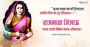 राजमाता जिजाऊ जयंती बॅनर।rajmata jijau jayanti banner।rajmata jijau jayanti images।rajmata jijau jayanti images।rajmata jijau jayanti।
