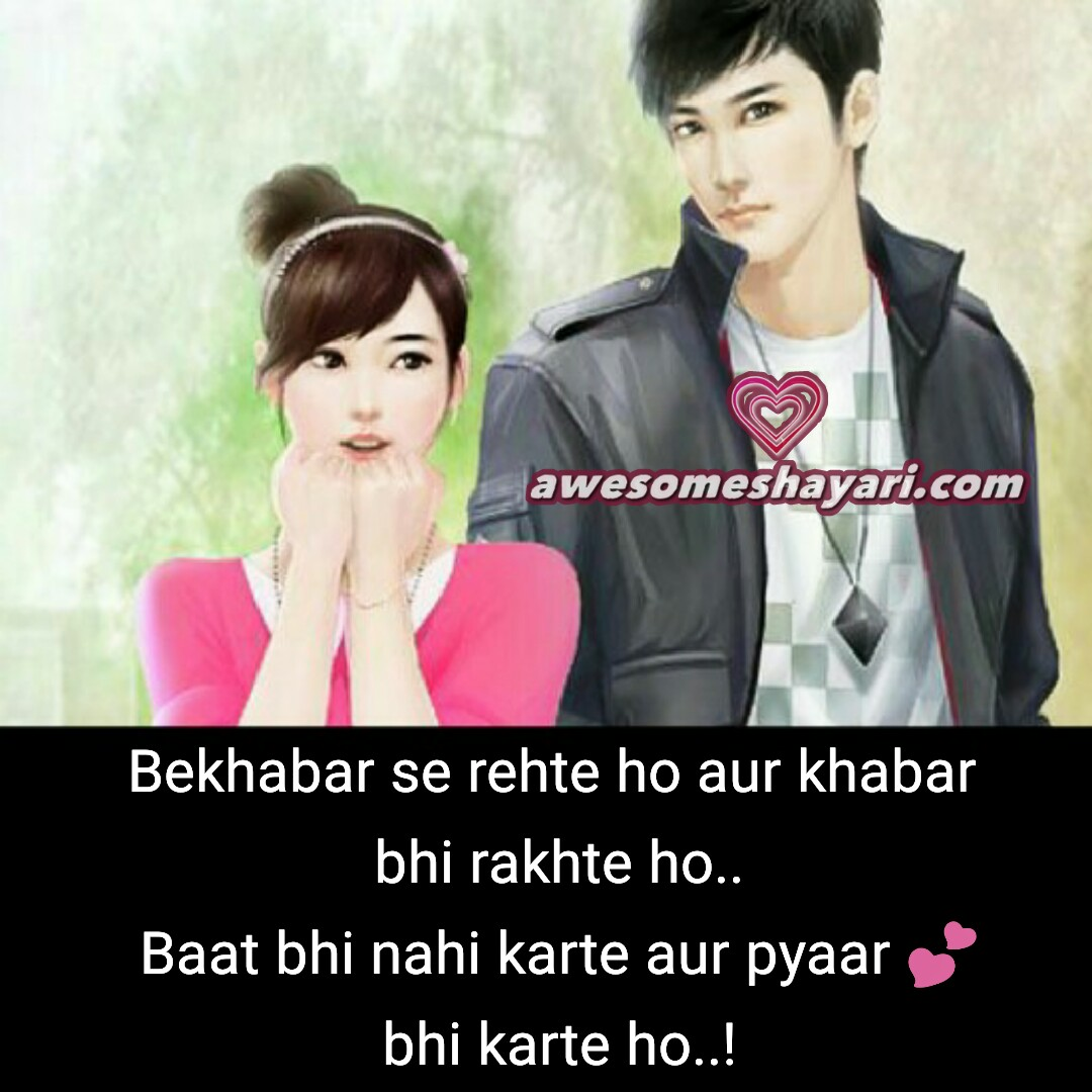 Hume Jeena Hai Ek Dusre Ke Bina Home: Best True Love Shayari Images, Status, Dp For Whatsapp