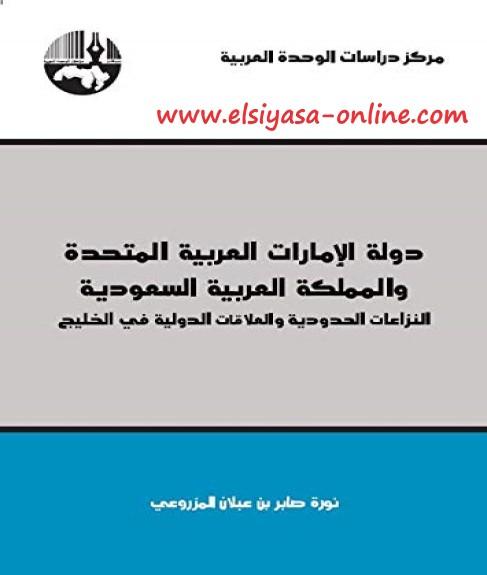 النزاعات الحدودية العربية pdf