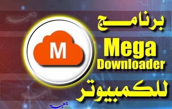 برنامج MegaDownloader للكمبيوتر