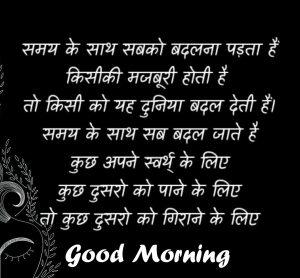 Hindi Suvichar Wallpaper Download
