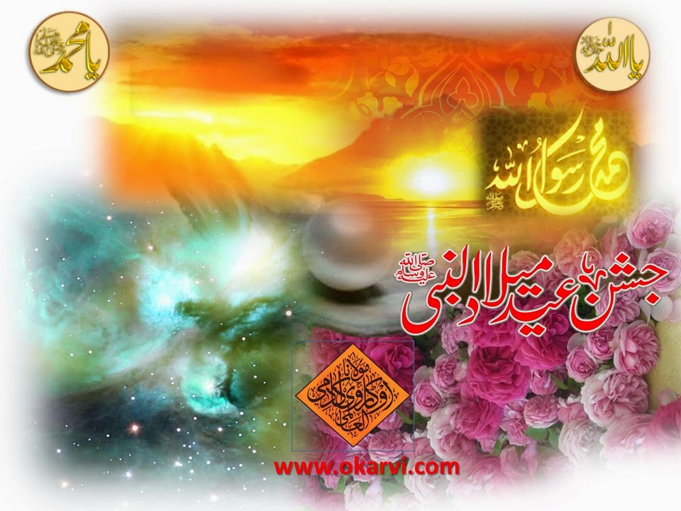 rabiul awwal blessed eid allama kokab noorani okarvi