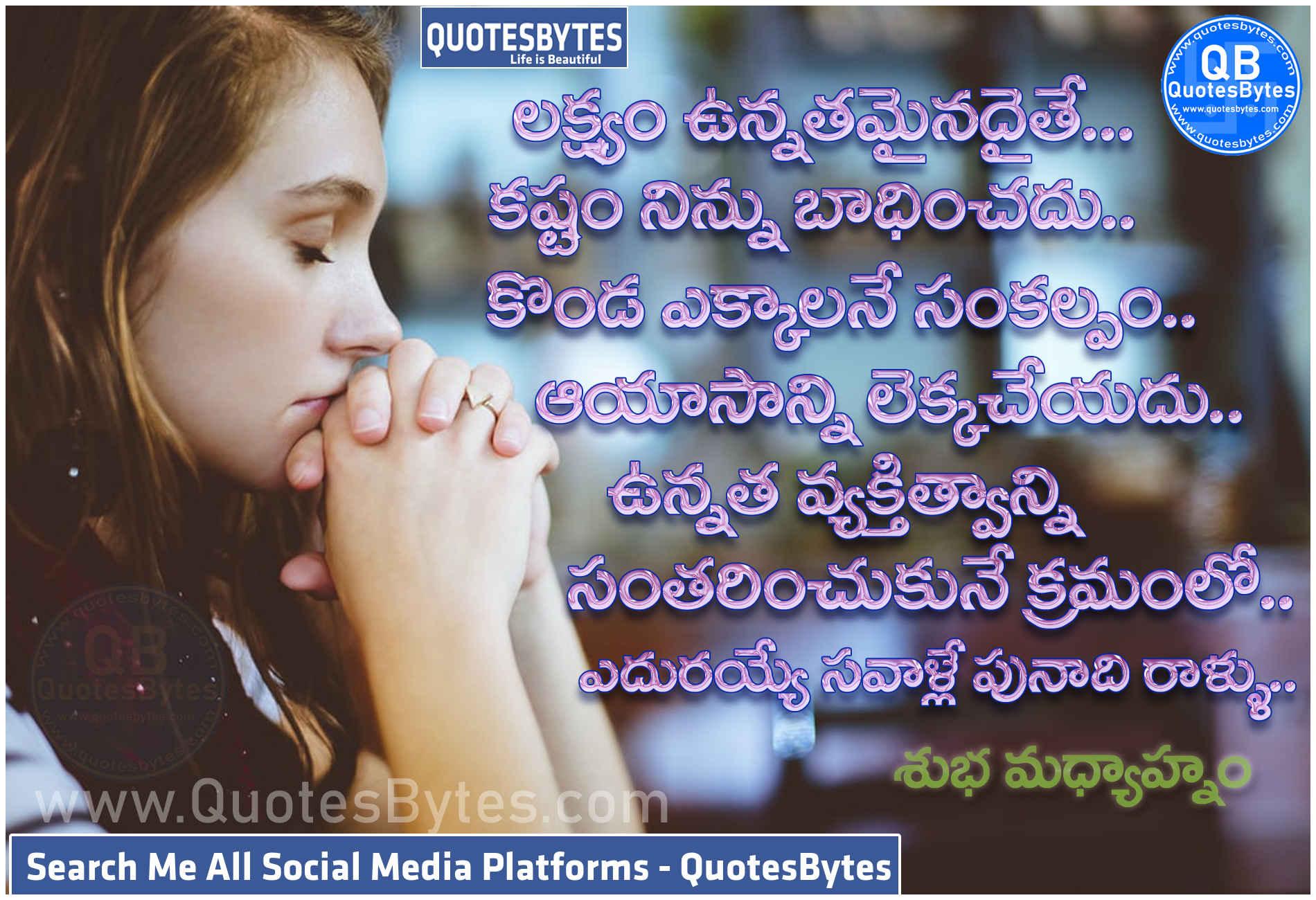 Telugu Good Afternoon Inspirational Quotes- Telugu Messages-Telugu Good Afternoon motivational quotes Good Afternoon Quotes in Telugu BEST GOOD AFTERNOON QUOTES IN TELUGU – POPULAR TELUGU QUOTES Here are good Afternoon quotes in Telugu text,Telugu good Afternoon kavithalu,good Afternoon quotes to share with friends,Best Telugu Good Afternoon whatsapp dp,good Afternoon quotes in Telugu for lovers, good Afternoon in the Telugu language, best good Afternoon whatsapp dp,Inspirational Good Afternoon Quotes in Telugu, download good Afternoon quotes Telugu. good Afternoon quotes in telugu, good Afternoon quotes in Telugu, Telugu good Afternoon images, and also good Afternoon images in Telugu,status quotes in telugu greetings and wishes,status Quotes,Telugu good Afternoon quotes, good Afternoon wishes in Telugu, good Afternoon messages in Telugu ,Telugu good Afternoon SMS and status ,good Afternoon quotes, wishes in telugu,Best Telugu Quotes and Good Afternoon Quotes,TELUGU QUOTES GOOD AFTERNOON QUOTES, Afternoon wishes, great Afternoon wishes.good Afternoon quotes, wishes in telugu, Best good Afternoon pics, quotes,Telugu Good Afternoon Quotes for Facebook whatsapp dp,status,Facebook good Afternoon Quotes with Images,images and sayings,telugu good afternoon quotes, NEW HD wallpapers best images, Good Afternoon Telugu NEW cute and awesome images and wallpapers in HD Good Afternoon Telugu, Telugu WhatsApp, Best And Top Good Afternoon In Telugu, Images, Quotes, Messages, Wishes. If you Are searching for good Afternoon quotes in Telugu, Telugu good Afternoon images, and also good Afternoon images in Telugu, Telugu good Afternoon quotes, good Afternoon wishes in Telugu, good Afternoon messages in Telugu and Telugu good Afternoon sms and status,Good Afternoon Quotes in Telugu,Telugu Good Afternoon Quotes for Whatsapp Status, Telugu Good Afternoon Messages for whatsapp dp,status,Telugu Good Afternoon Quotes for Whatsapp Status,Top Good Afternoon Quotes in Telugu,TELUGU GOOD AFTER
