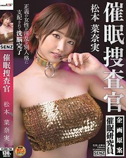 SDDE-621 Event Investigator Nana Matsumoto