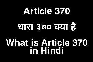 Article 370 क्या है जानिए पूरी जानकरी ?