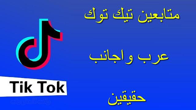 افضل تطبيق لزيادة متابعي 2021 TikTok الف متابع عربي واجنبي في دقيقة