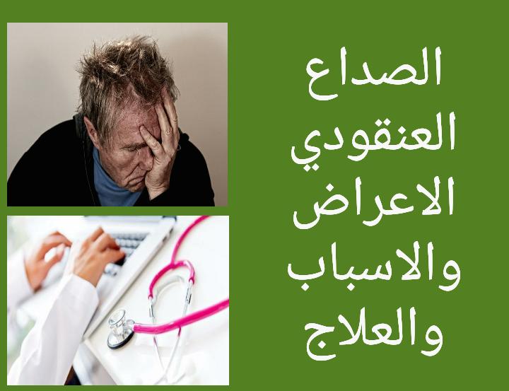 الصداع العنقودي الأعراض والأسباب والعلاج