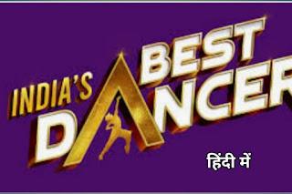 Best dancer in India Hindi