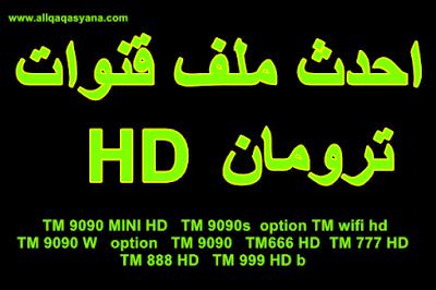 احدث ملف قنوات ترومان عربي وانجليزي TM 9090 MINI HD _TM 9090s _option TM wifi hd _TM 9090 W-option _TM 9090_TM666 HD_TM 777 HD _TM 888 HD_TM 999 HD b