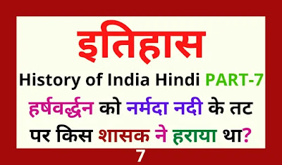 Modern History in Hindi GK Objective Questions Part-7 भारत का इतिहास SSC GK