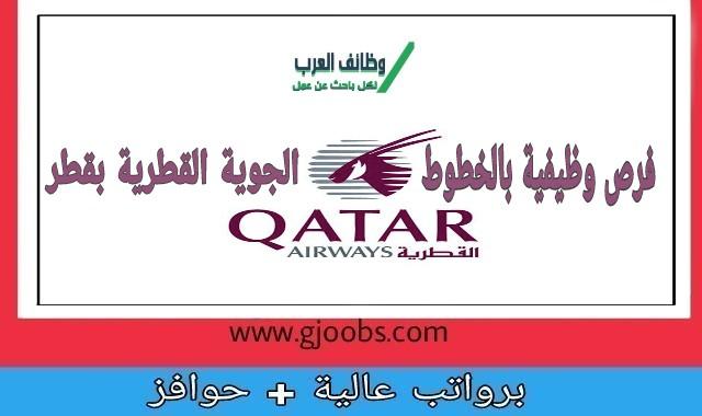 وظائف شاغرة بالخطوط الجوية القطرية بقطر لعدة تخصصات