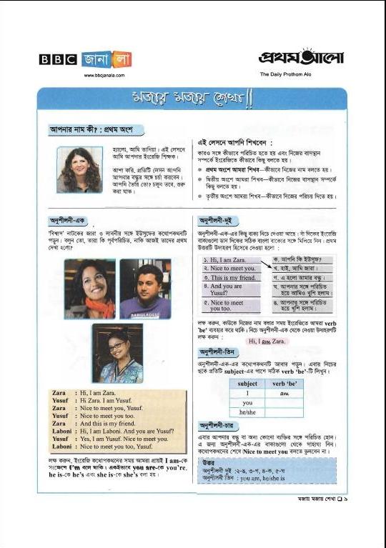 BBC Janala English Learning Book Part 01: For Bengali - Read
