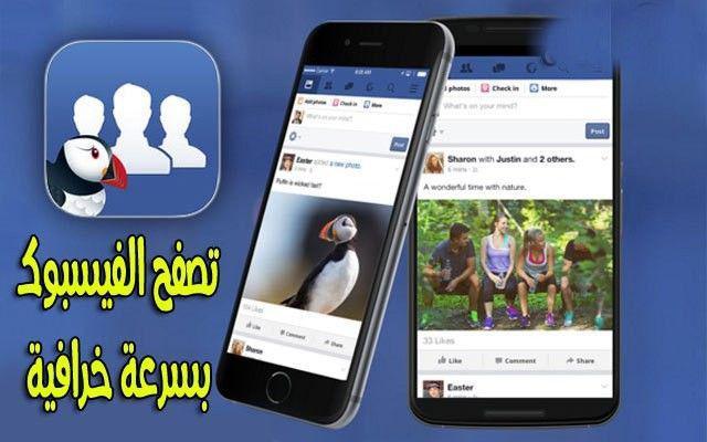 أفضل تطبيق لتصفح الفيسبوك بسرعة كبيرة جدا ورفع جوده الصور علي الفيسبوك