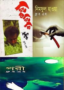 Dhrubo Esh's ebooks