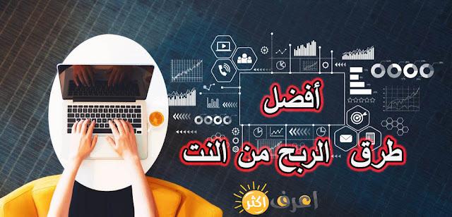 التسويق الإلكتروني   أفضل طرق الربح من الإنترنت 2021