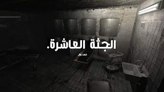رواية الجثة العاشرة كاملة بقلم شهد وائل