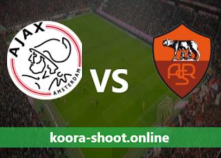 بث مباشر مباراة روما وأياكس أمستردام اليوم بتاريخ 15/04/2021 الدوري الأوروبي
