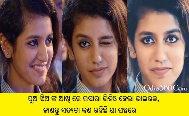 Priya-Prakash-Varrier-song-viral