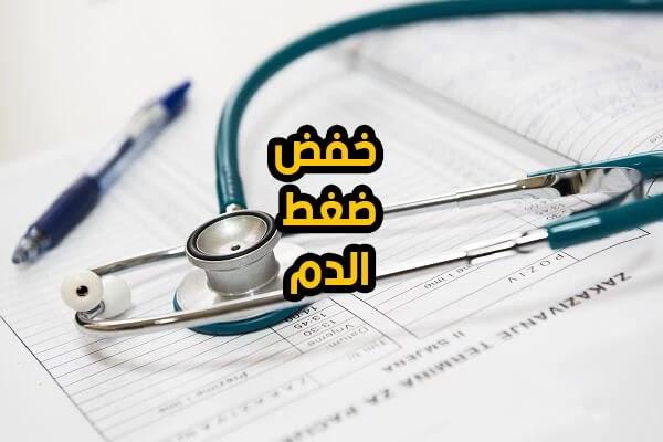 خفض مستوى ضغط الدم