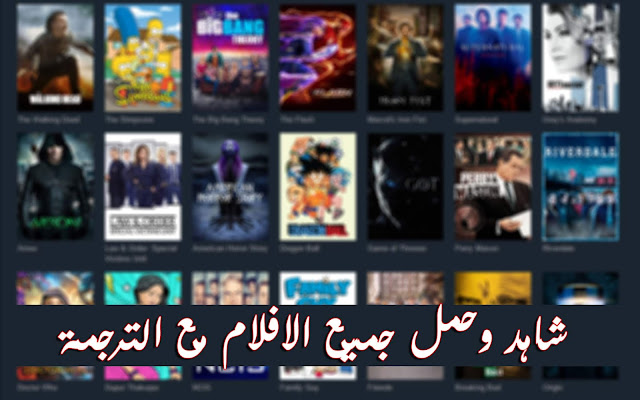 تحميل برنامج teatv لمشاهدة جميع الافلام و المسلسالات على جميع الاجهزة الذكية مجانا