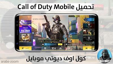 تحميل لعبة كول اوف ديوتي موبايل Call of Duty Mobile اخر اصدار