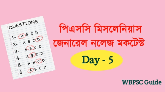 PSC Miscellaneous GK in Bengali