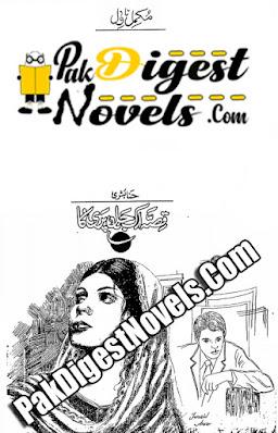 Qisa Aik Jal Pari Ka (Complete Novel) By Hina Bushra