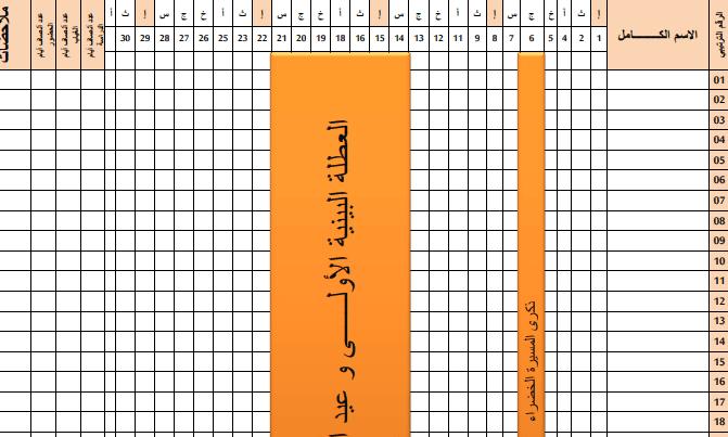 سجل الغياب و الحضور وفق لائحة العطل الجديدة pdf