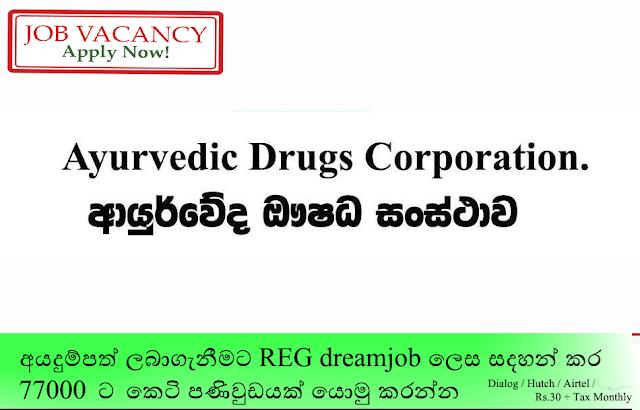 Ayurvedic Drugs Corporation Vacancies 2020