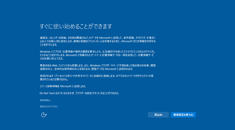 【Windows 10 Insider Preview】ビルド10240 2