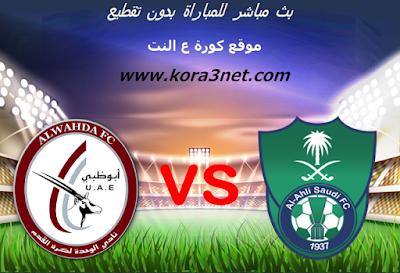 موعد مباراة الاهلى والوحدة الاماراتى اليوم 10-02-2020 دورى ابطال اسيا